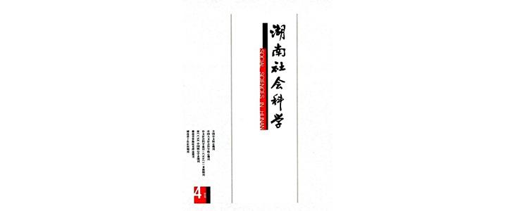 《湖南社会科学》双月刊 08北大核心 CSSCI扩展板